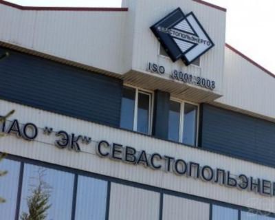 В правительстве Севастополя хотят вернуть в государственную собственность «Севастопольэнерго»