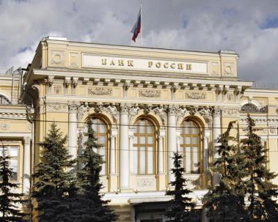 Центробанк РФ сократил ключевую ставку до 4% годовых