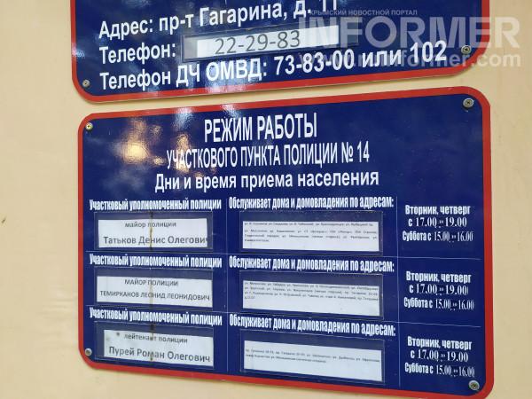 полиция Севастополь режим работы