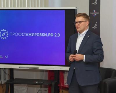 Севастополь вошел в пятерку лидеров по количеству победителей конкурса студенческих работ проекта «Профстажировки 2.0»