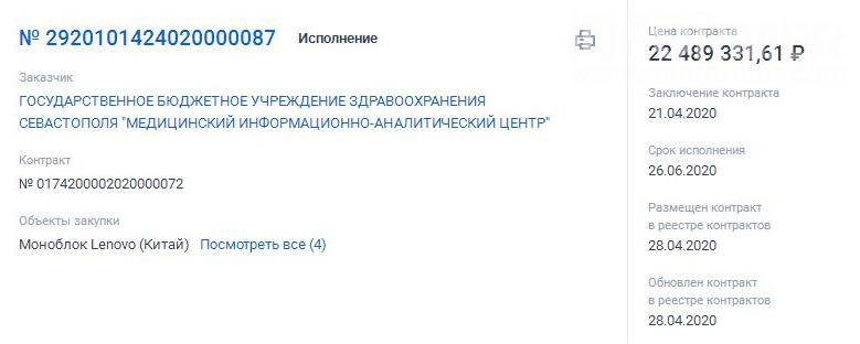 заявка на поставку 536 автоматизированных рабочих мест для оснащения медицинских организаций Севастополя