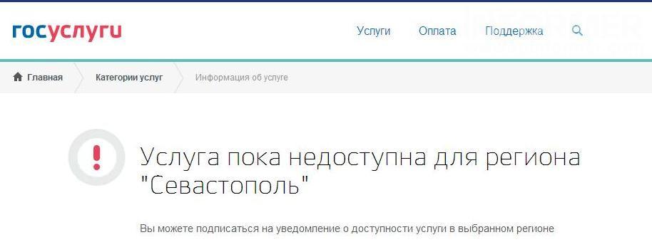 Вызывать врача на дом Севастополь