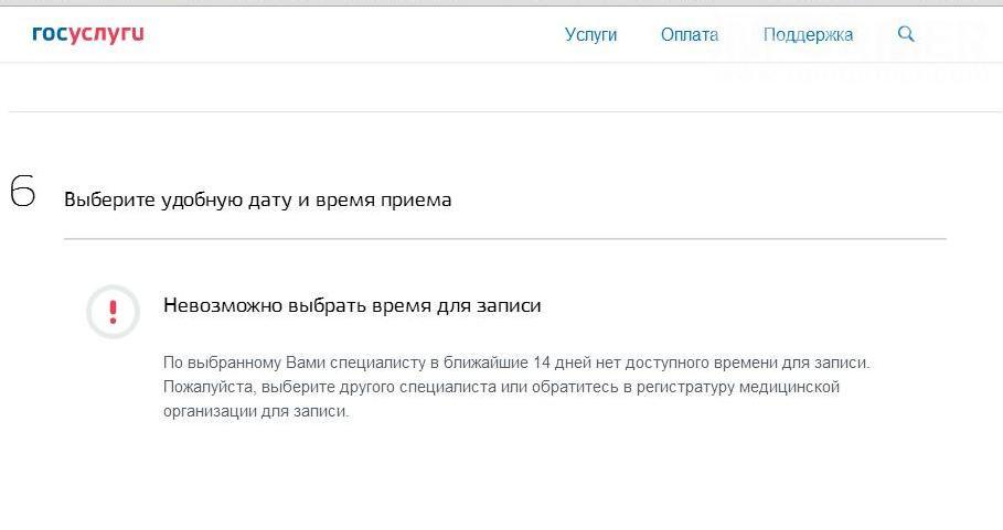 записаться к врачу поликлиники № 3 Севастополь