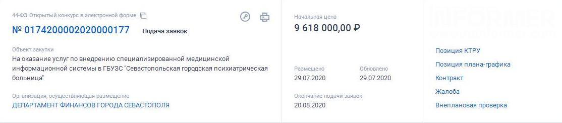 заявка на оказание услуг по внедрению специализированной медицинской информационной системы в ГБУЗС «Севастопольская городская психиатрическая больница»