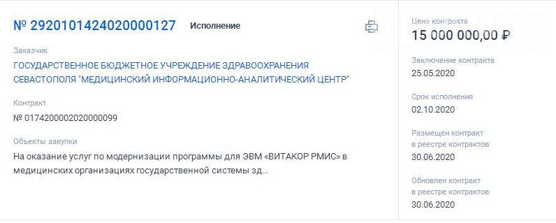 ЭВМ «ВИТАКОР РМИС» Севастополь