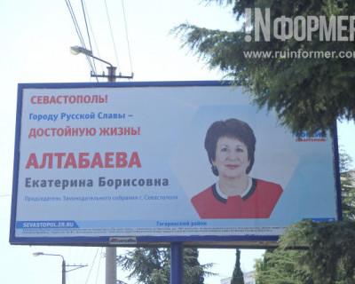 Алтабаева, мастер отписок или почему ответы некоторых севастопольских чиновников невозможно читать без горьких слёз