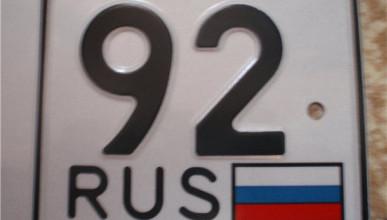 Кому из россиян необходимо срочно поменять автомобильные номера
