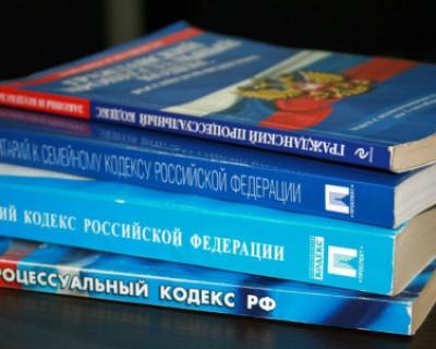 Какие изменения в законодательстве РФ вступили в силу в августе