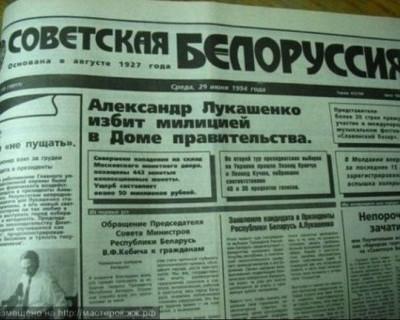 Александр Лукашенко был избит милицией