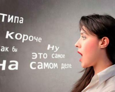 Крымчане избегают слов-паразитов
