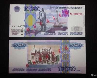 В Сети появились образцы купюры 10 000 рублей с изображением Севастополя и Крыма (фото)