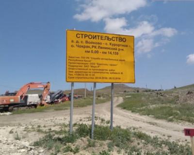 Подрядчик строительства автомобильной дороги в Крыму может лишиться контракта