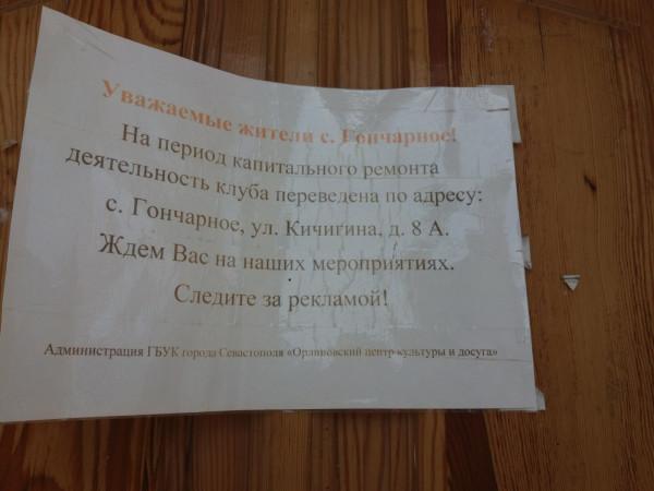 клуб Гончарное Севастополь