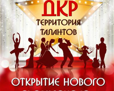 В Севастополе открывается новый творческий сезон