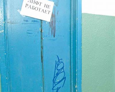 Законно ли требовать плату за неработающий лифт в Севастополе?