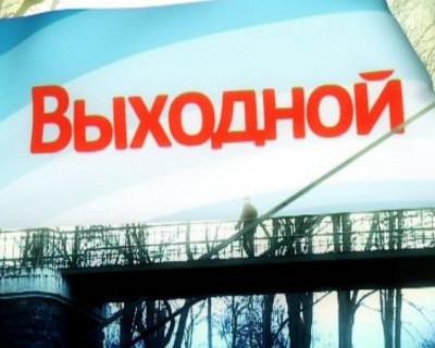 Депутаты Севастополя решили сделать праздничным днём 18 марта
