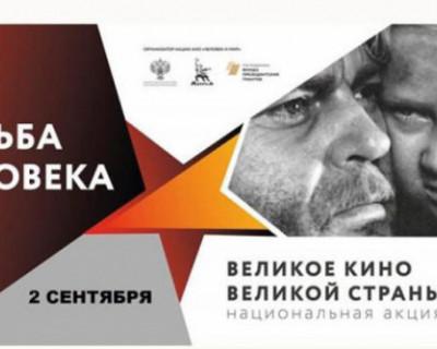 «Великое кино великой страны» на площади Нахимова в Севастополе