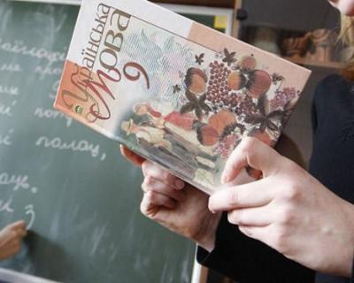 Школьное образование на Украине полностью переведено на украинский язык
