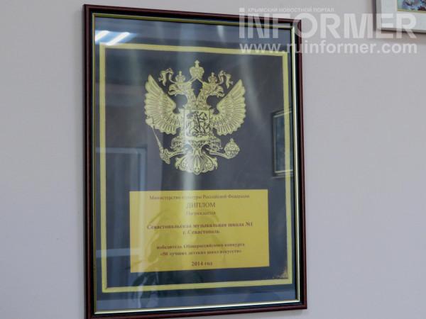 музыка Севастополь цена школа