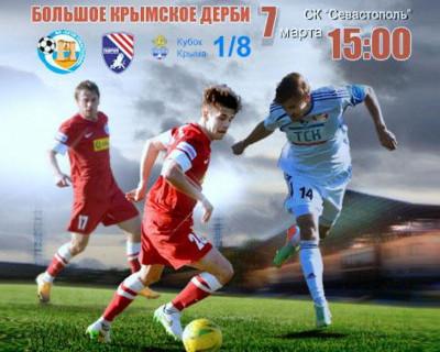 Сегодня большое Крымское дерби в Севастополе