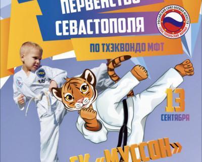 В Севастополе готовятся к серьезному турниру по тхэквондо