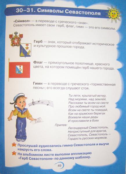 севастополеведение символы севастополя
