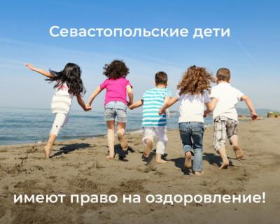 «Севастопольские мамы» заставили чиновников реализовать права больных детей на оздоровление