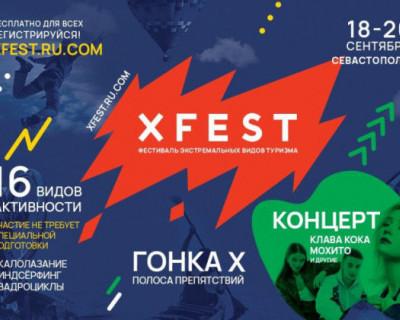 В Севастополе проходит фестиваль экстремальных видов туризма «XFEST 2020»