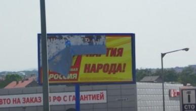 НЕ «Справедливая Россия»