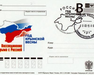 Почта Крыма проводит гашение почтовой карточки (фото)