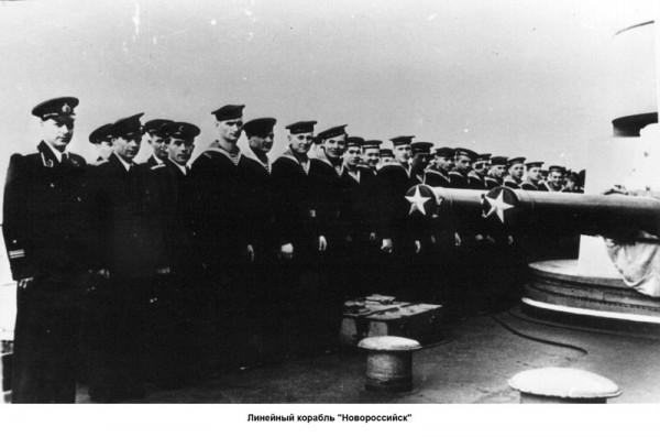 гибель линкор Новороссийск флот