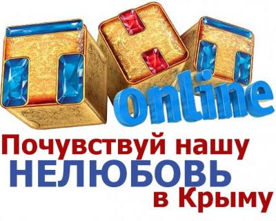 Российский канал ТНТ закрыл трансляцию через интернет для Крыма