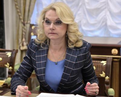 Вице-премьер Татьяна Голикова пригрозила беспечным россиянам