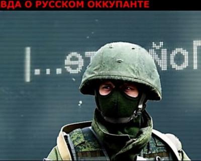 Позор Украины в ответном видео на «Я — русский оккупант» (видео)