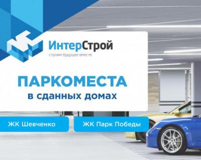 «ИнтерСтрой» предлагает паркинги в Гагаринском районе Севастополя