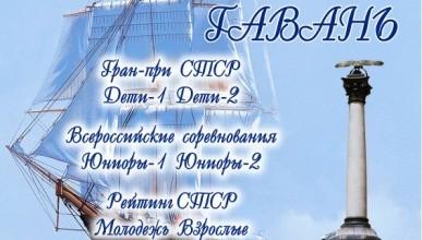 Первенство России по спортивным бальным танцам пройдет в Севастополе! Не пропустите (видео)