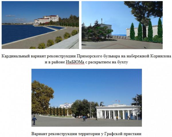 стройка века Севастополь