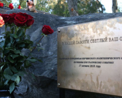 В Керчи прошла траурная церемония возложения цветов к памятному знаку около политехнического колледжа