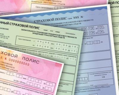 С 19 октября изменились правила покупки полиса ОСАГО
