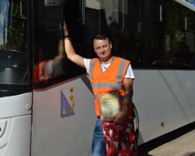 В Севастополе выбрали лучшего водителя автобуса