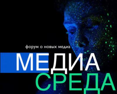 В Севастополе пройдет форум «Медиасреда» для молодых медиаспециалистов