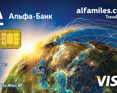 Хэллоуин по-русски: у владельцев карт Alfa Miles Visa Classic списали по 6000 рублей