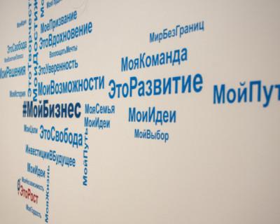 Севастопольский центр «Мой бизнес» предлагает услугу в помощи регистрации товарного знака