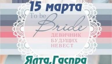 Самое модное событие свадебной индустрии в Крыму!