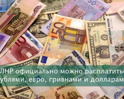 В ЛНР с 15 марта будут ходить рубли, доллары и гривны
