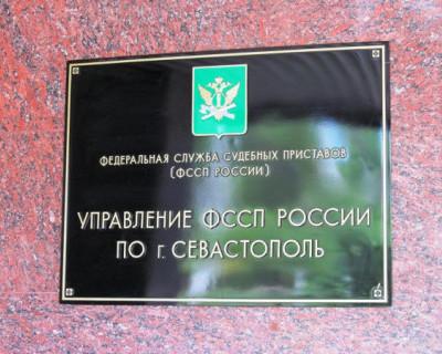 Служба судебных приставов Севастополя отчиталась о борьбе с неплательщиками алиментов