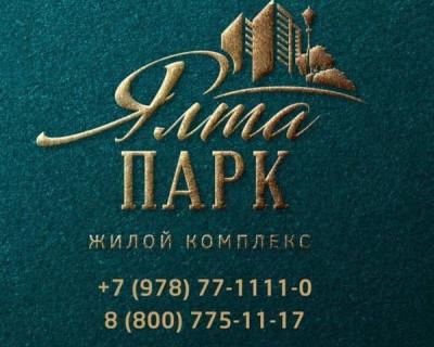 «ИнтерСтрой» принимает предварительные заявки на приобретение квартир в ЖК «ЯлтаПарк»