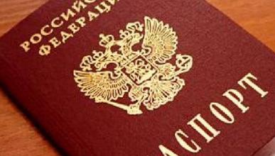 Меняем дизайн? На страницах российского паспорта хотят рассказать о присоединении Крыма