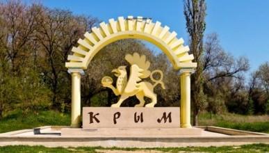 Что изменилось в Крыму за год (цифры и факты)