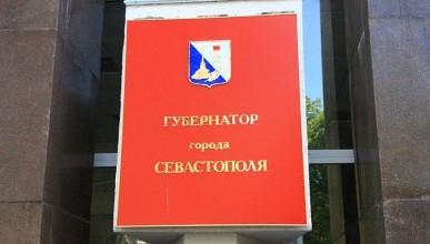 В Севастополе сократят зарплаты чиновников и Губернатора. Депутаты пока молчат...